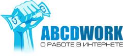 abcdwork logo - работа в интернете