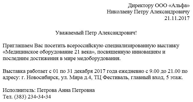 Письмо-приглашение образец на мероприятие, выставку