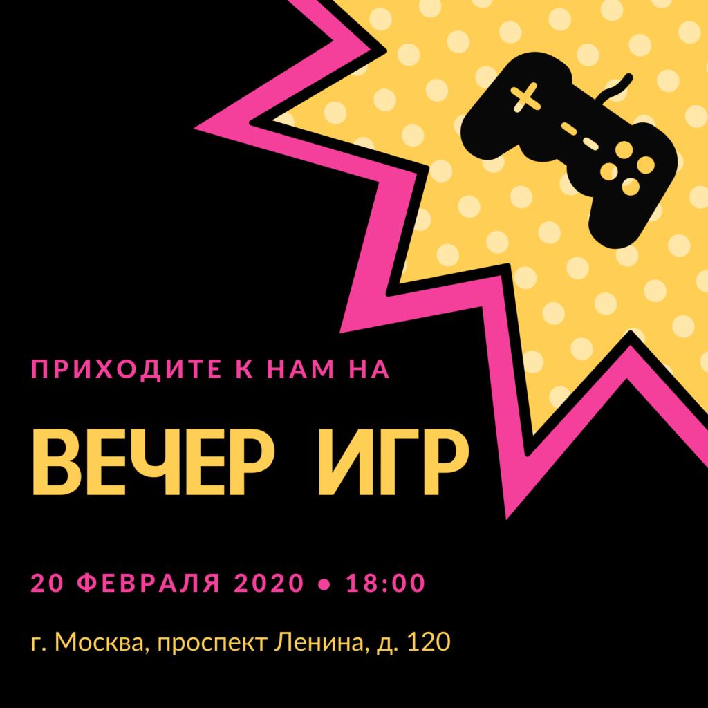 Приглашение на мероприятие