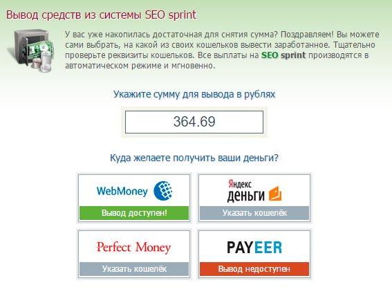 заработок денег на SeoSprint -вывод денег