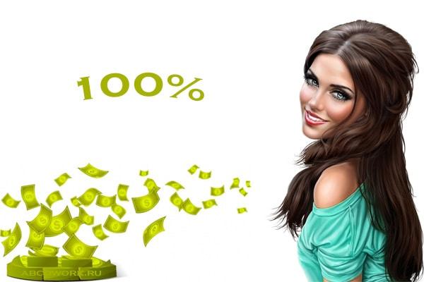 Как заработать деньги в интернете без вложений 100% фото