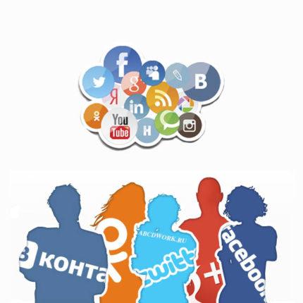 Работа администраторов группы в социальных сетях