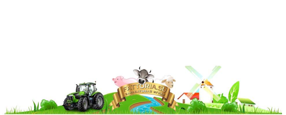 fattoria - экономическая игра с заработком денег