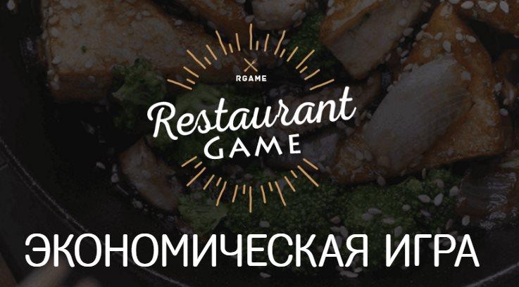 restaurant game с выводом денег