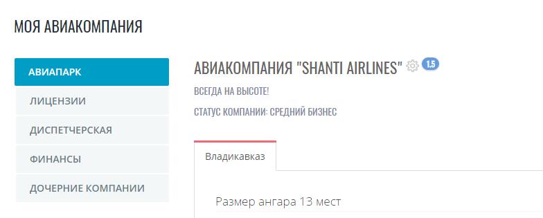 shanti-airlines