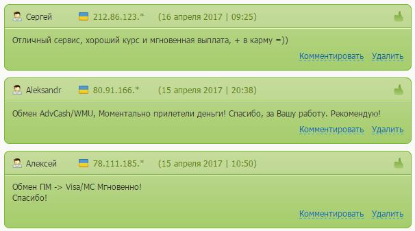 перевести деньги с Payeer на Webmoney отзывы