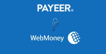 payeer-webmoney-перевод денег