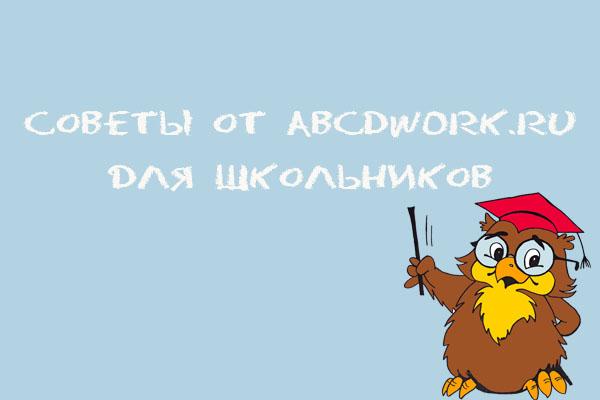 Советы от abcdwork.ru школьникам фото