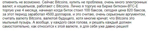 Реальный отзыв о заработке на биткоинах фото