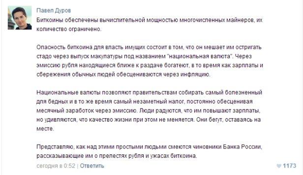 Отзыв о заработке на биткоинах Павел Дуров фото