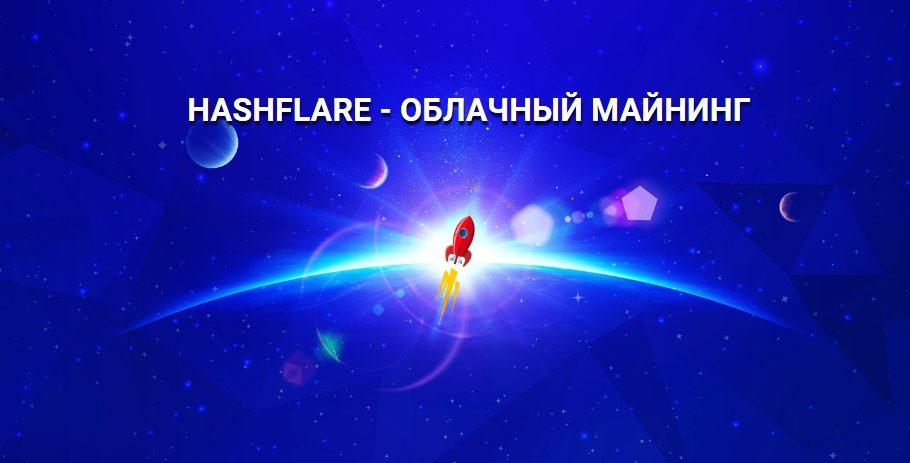 hashflare фото