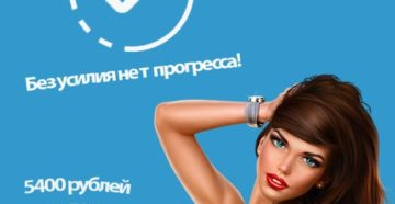 5400 рублей за один день