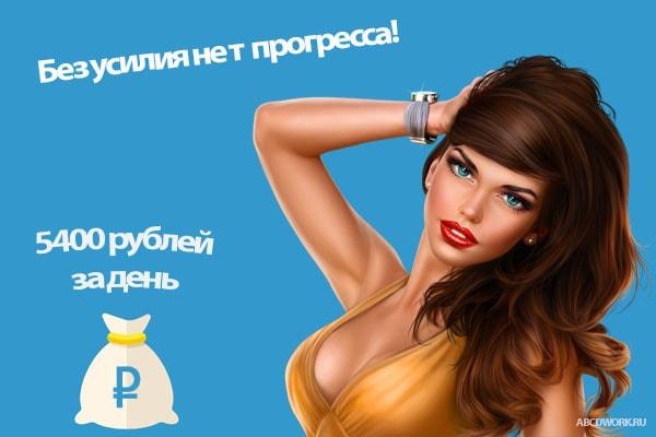 5400 рублей за день с минимальными вложениями