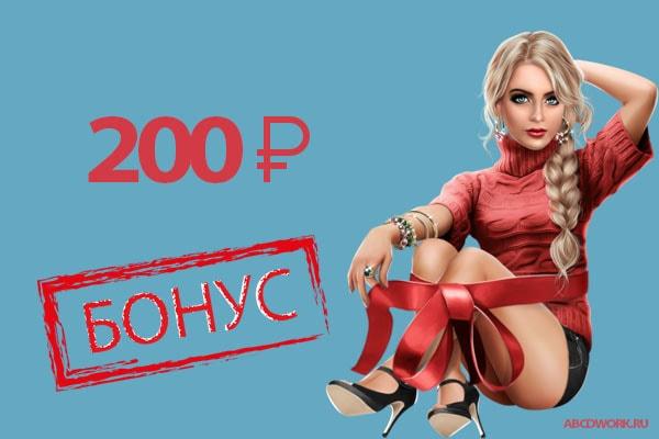 Бонус 200 рублей за регистрацию фото