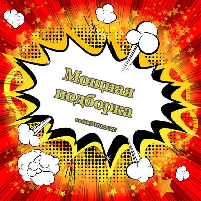 Мощная подборка бирж фриланса для удаленной работы от abcdwork.ru