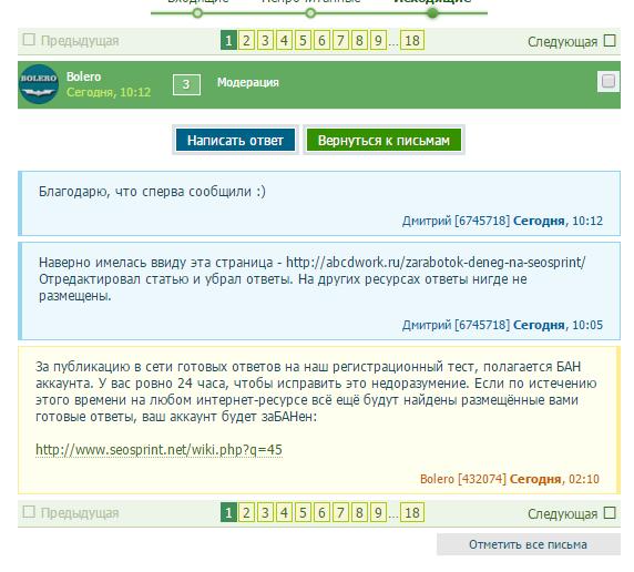 Ответы при регистрации SeoSprint
