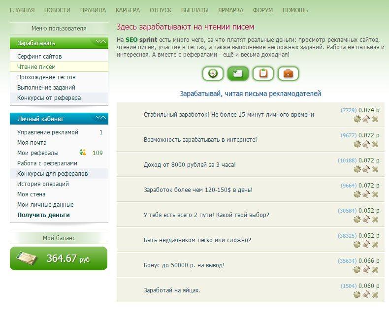 SeoSprint заработок на чтении писем и тестах