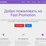 Заработок денег на fast promotion фото