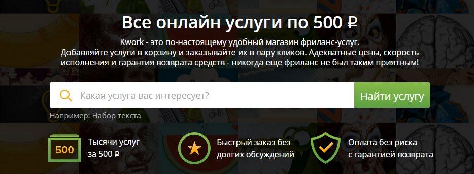 кворк биржа фриланса все по 500 рублей