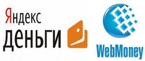 перевести деньги с WebMoney на Яндекс-деньги