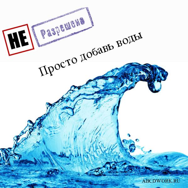 Вода в тексте