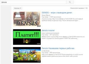 инвестиционная игра densis в youtube