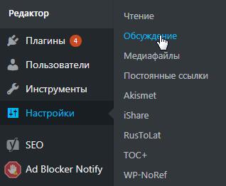 Убрать новые комментарии WordPress при добавлении ссылки