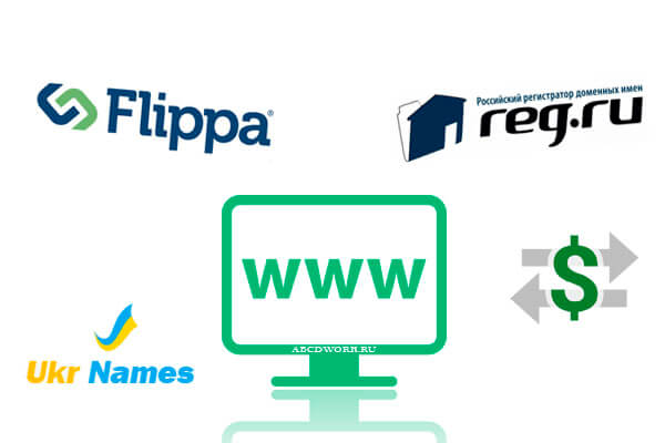 Заработок на бирже доменов фото