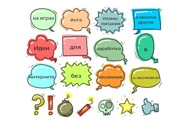 Идеи для заработка в интернете без вложений от abcdwork.ru