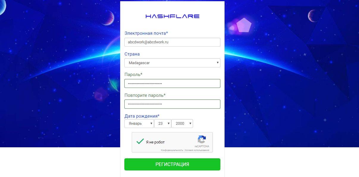 хешфлаер процесс регистрации