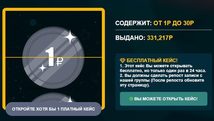 сюзприз-бесплатные кейсы фото