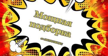 Мощная подборка фриланс бирж от abcdwork.ru