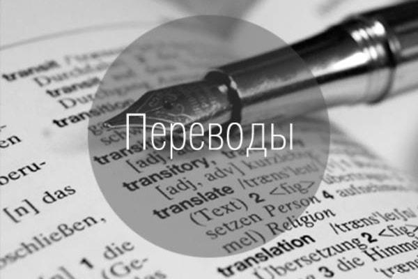 перевод иностранных текстов за деньги