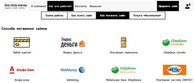 Быстрое получение денег от компании «OneClickMoney»